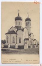 Ранее существовавшая церковь